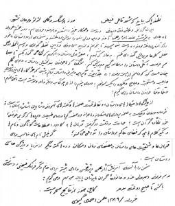 Scan-Ahmadi-2